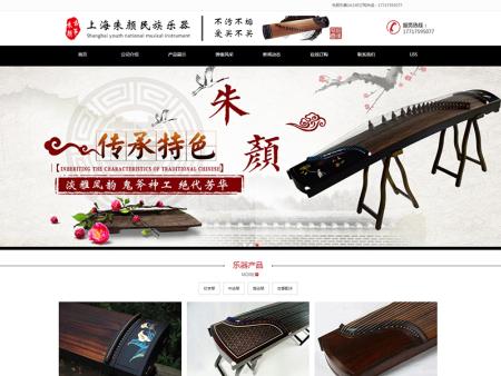 上海朱颜民族乐器