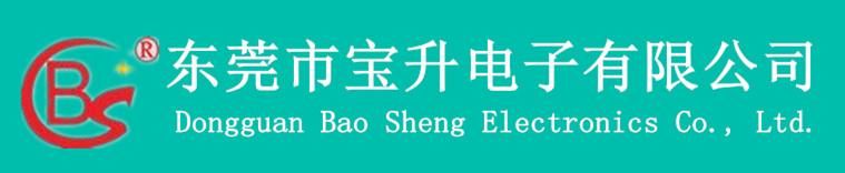 东莞市宝升电子有限公司