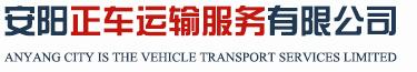 安阳市正车运输服务有限公司