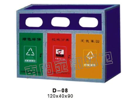 D-08垃圾箱