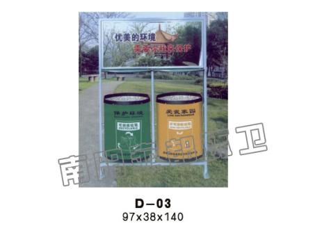 D-03户外垃圾箱