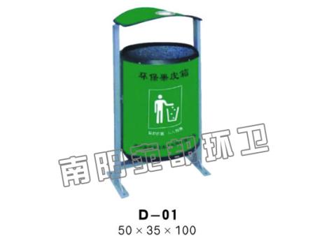 D_01环卫垃圾箱