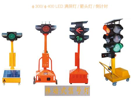 移动式交通信号灯-可按要求设计