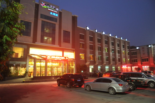 桐柏阳光花园大酒店