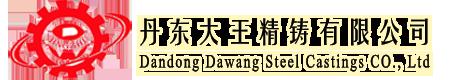 丹東大王精鑄有限公司