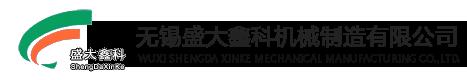无锡盛大鑫科机械制造有限公司