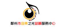 郑州市音乐之光志愿服务中心
