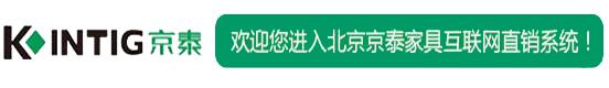 北京世纪十大正规赌博平台家具有限公司