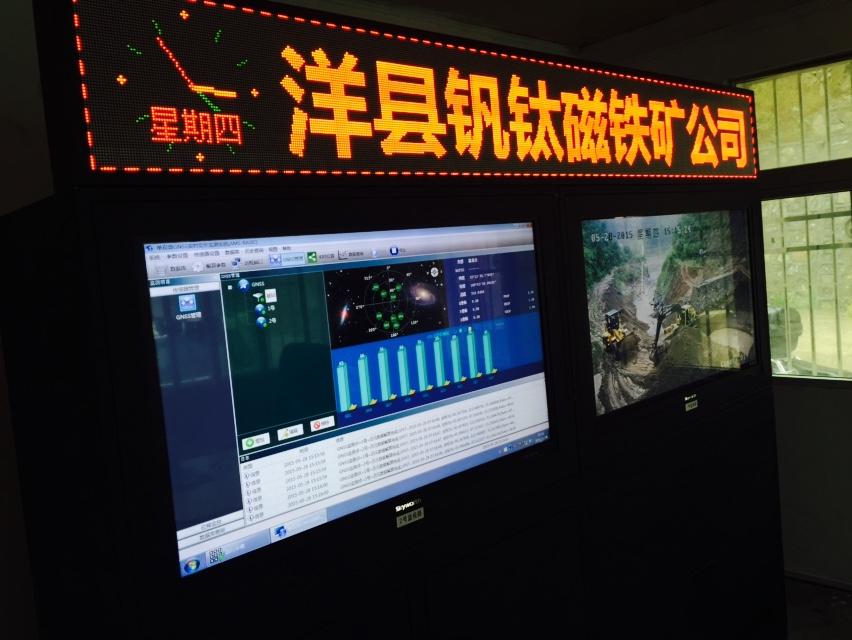 维新科技-野人沟尾矿库安全在线监测系统