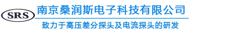 南京桑潤斯電子科技有限公司