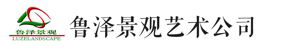山东鲁泽景观工程有限公司
