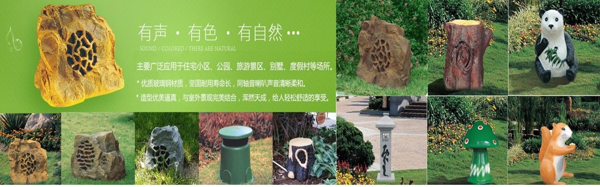 小区背景音乐系统,公园景区背景音乐,草地音箱,室外草地扬声器,园林景观音箱,园林音响