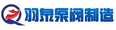 上海羽泉泵阀制造 有限公司