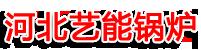 河北艺能锅炉有限责任公司