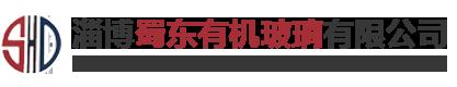 淄博蜀东有机玻璃有限公司