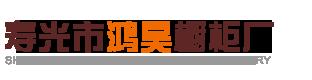 寿光市鸿昊橱柜厂