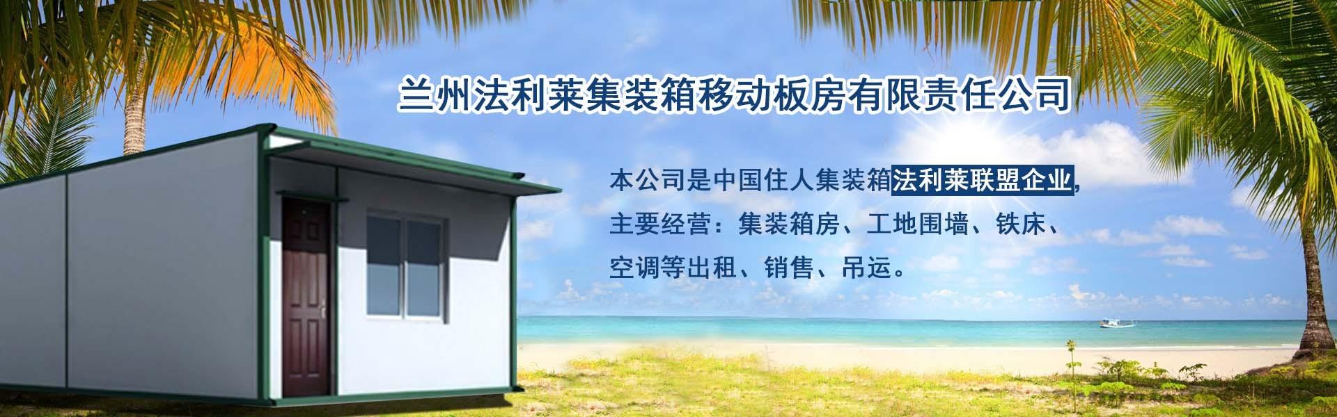 兰州住人集装箱_集装箱房屋尺寸_集装箱租赁厂家-二手集装箱价格