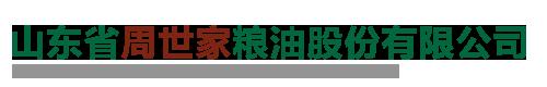 山東省周世家糧油股份有限公司
