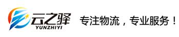 云南云之驿物流有限公司
