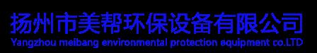 扬州市888贵宾会环保设备有限公司