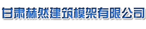 亚虎官网app客户端赫然建筑模架有限公司