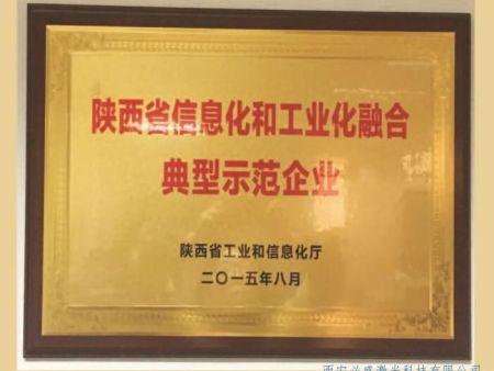 陕西省信息化和工业化融合典型示范企业