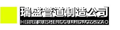 沧州 瑞盛管道制造有限公司