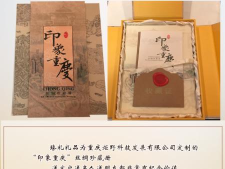 丝绸珍藏册
