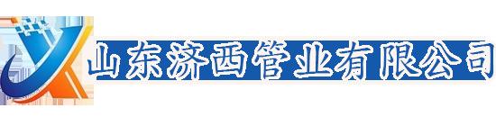 山东济西管业有限公司