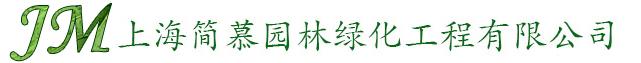 上海简慕园林绿化工程有限公司