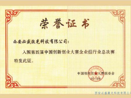 第四届中国创新创业大赛企业组行业总决赛荣誉证书