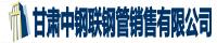 甘肃中钢联钢管销售有限公司