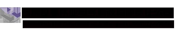 甘肃俊横伟业电子科技有限责任公司
