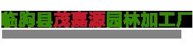 临朐县茂嘉源园林加工厂