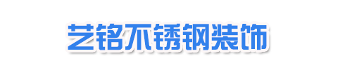 甘肃艺铭不锈钢装饰工程有限公司