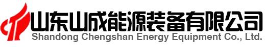 山东山成能源装备有限公司