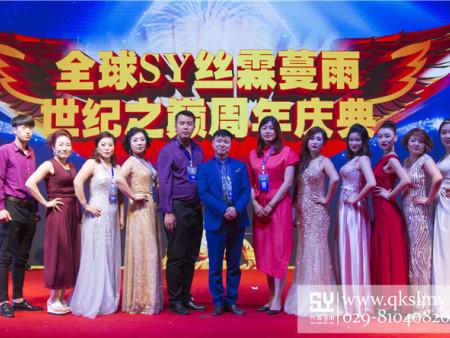 全球SY丝霖蔓雨周年庆合影