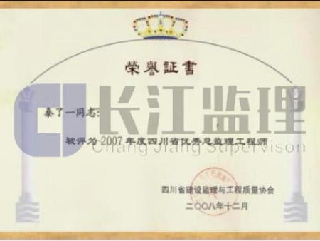 2007年度ballbetapp下载优秀总ballbet体育工程师荣誉证书-秦了一