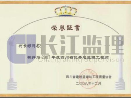 2007年度ballbetapp下载优秀总ballbet体育工程师荣誉证书-柯长彬