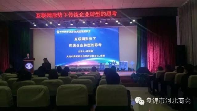 盘锦市工商联组织中小企业人员培训