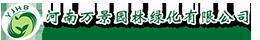 河南萬景園林綠化有限公司