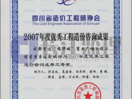2007年度优秀工程造价咨询成果三等奖证书