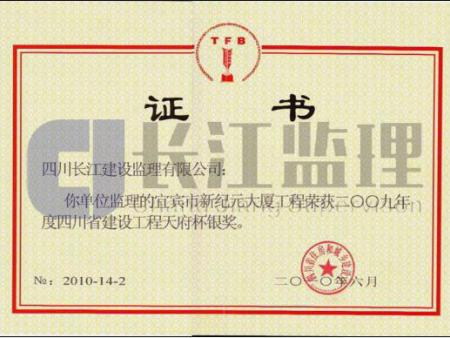 2009年度ballbetapp下载建设工程天府杯银奖证书