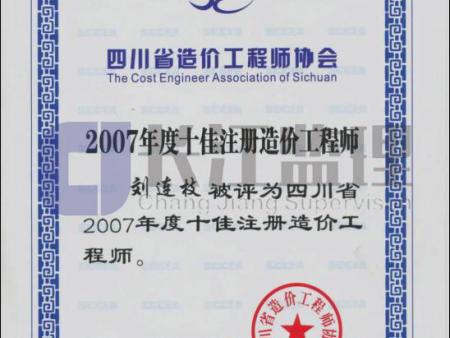 2007年度十佳注册造价工程师证书-刘连枝