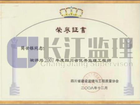 2007年度ballbetapp下载优秀ballbet体育工程师荣誉证书-简世银