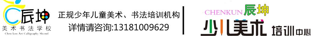 滨州辰坤美术书法学校