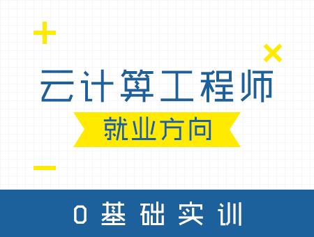 云计算培训【就业】