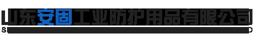山东安固工业防护用品有限公司