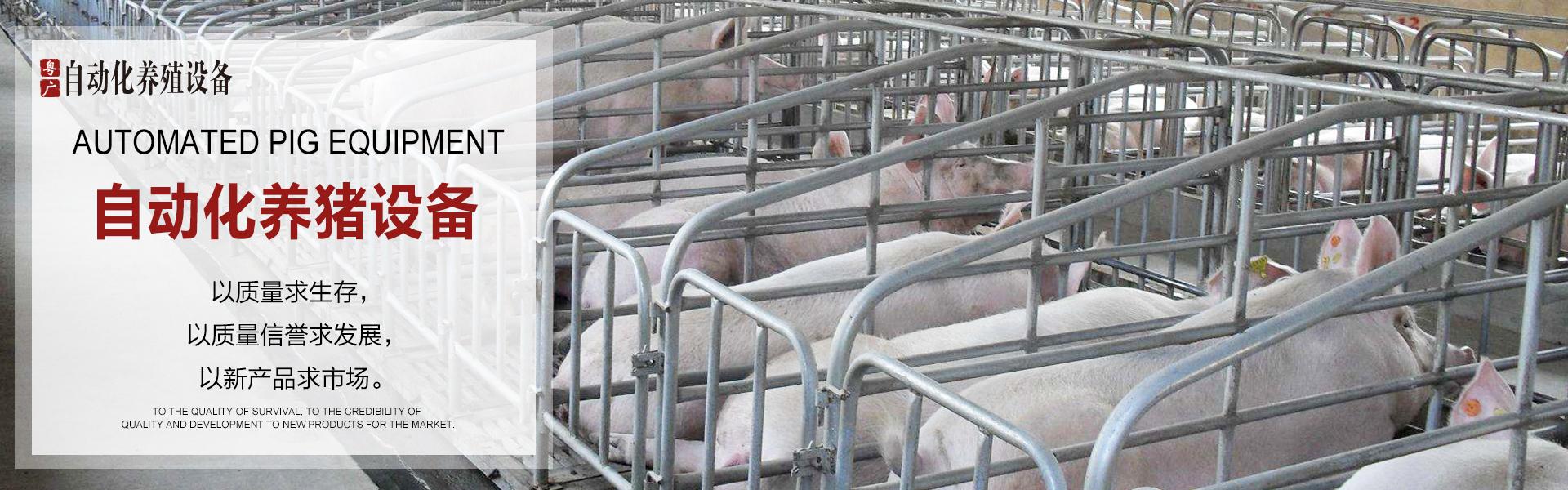 肇庆市粤广自动化养殖设备有限公司主要经营蛋鸡设备,是一家专业以开放、制造、贸易为一体并有多年农业机械制造经验的专业化公司。