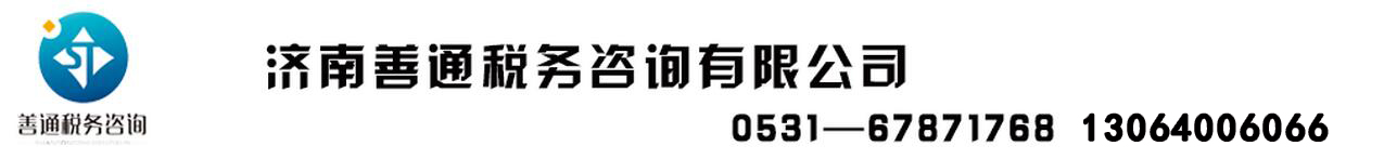 济南善通税务咨询有限公司